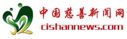 中国慈善新闻网