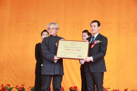 中国东方国韵文化艺术研究院揭牌(图)