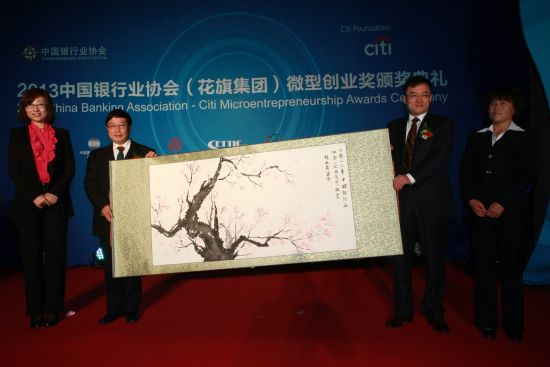 2013中国银行业协会(花旗集团)微型创业奖评选结果揭晓