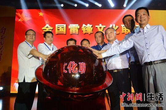 全国雷锋文化联盟公益活动在京启动