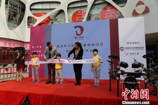 中国妇基会:将为贫困家庭重度听障儿童提供手术费