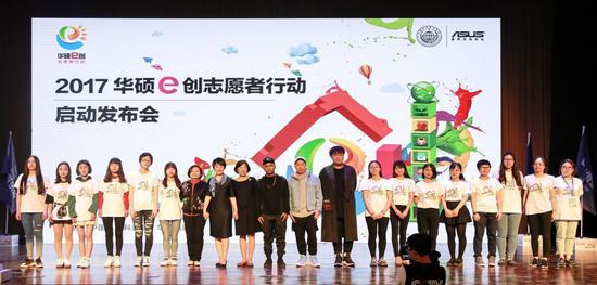 2017华硕e创志愿者启动发布会大合影