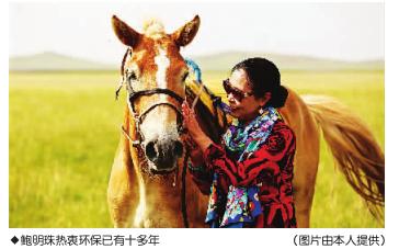 民间河长候选人鲍明珠 在草原上唱响环保之音
