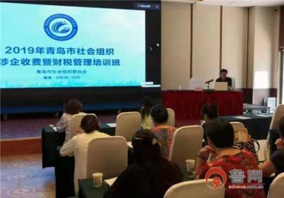 青岛:2019社会组织涉企收费暨财税管理培训班成功举办