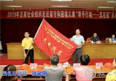 广东:茂名市百家社会组织 关爱留守儿童