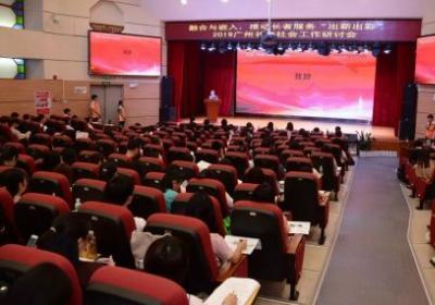广州长者社会工作研讨会在省立图书馆顺利举行