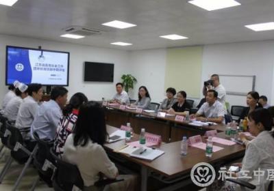 江苏省社会工作协会医务社会工作团体标准项目中期评估会议顺利举行