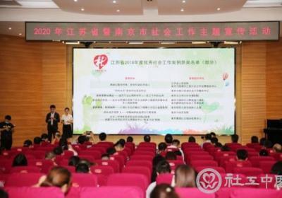 江苏省暨南京市社会工作宣传周活动在宁举办