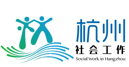 杭州市社会工作标识发布 将建50个社会工作站