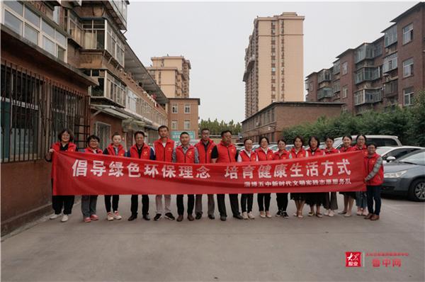 整治小区卫生共创文明城市——淄博五中党员到社区开展...